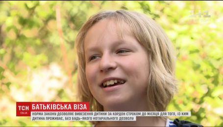 В Минюсте хотят разрешить родителям вывозить детей за границу без нотариального согласия