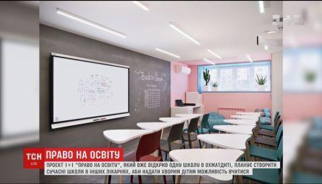 """Команда """"1+1"""" працює над створенням при лікарнях сучасних шкіл"""