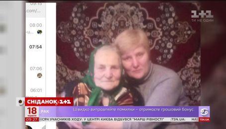 Привітання матусі від Прасков'ї Пеньковської