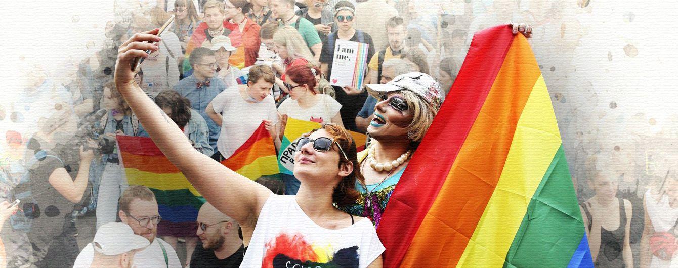 """Марш рівності: """"зрада"""" чи """"перемога""""?"""
