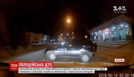 У Чернівцях поліцейська автівка без водія виїхала на дорогу і ледь не спричинила ДТП