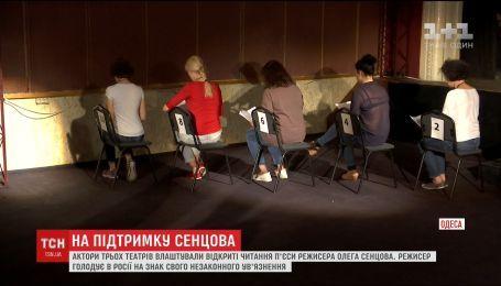 Актеры трех театров устроили открытые чтения пьесы Олега Сенцова