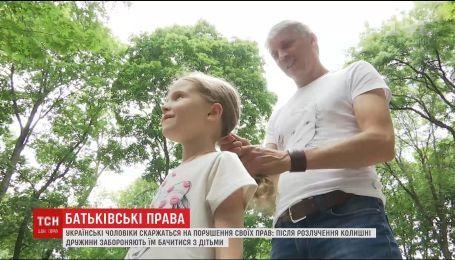 Українські чоловіки жаліються на порушення прав на побачення з дітьми після розлучення з жінкою