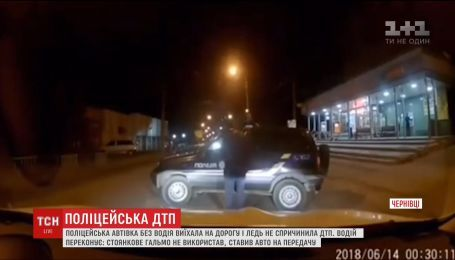 У Чернівцях від поліцейських втекла їхня ж автівка