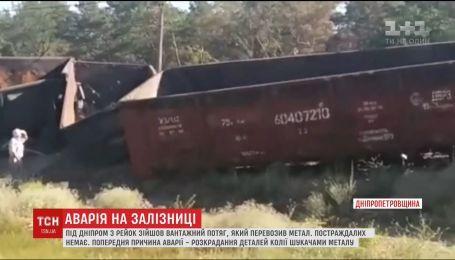 Грузовой поезд сошел с рельсов утром под Днепром