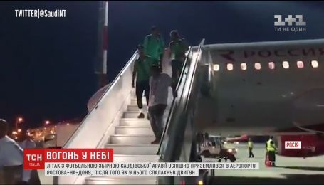 Самолет со сборной Саудовской Аравии по футболу загорелся во время полета