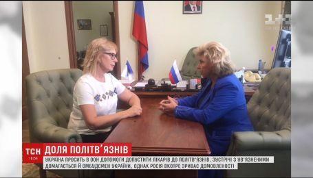 Российская сторона сорвала договоренности о посещении Сенцова и Вышинского омбудсменами двух стран
