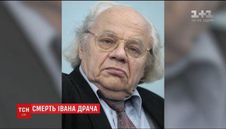 Помер видатний український поет Іван Драч