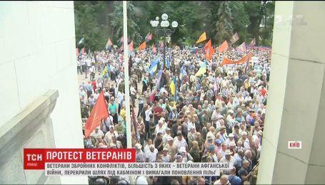 Столкновения под Верховной Радой: ветераны требовали возобновления льгот