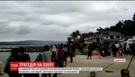В Індонезії під час шторму затонув пором