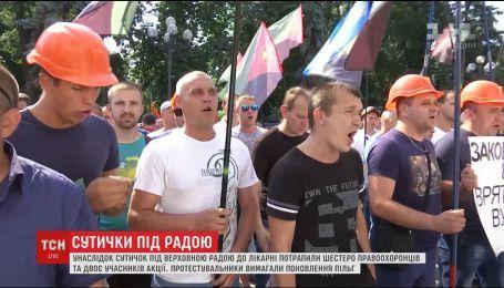 Сутички у Києві: мітингувальники намагались прорватись у Верховну раду штурмом