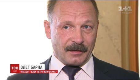 Депутат Олег Барна предлагает штрафовать за проявления сексуальной ориентации