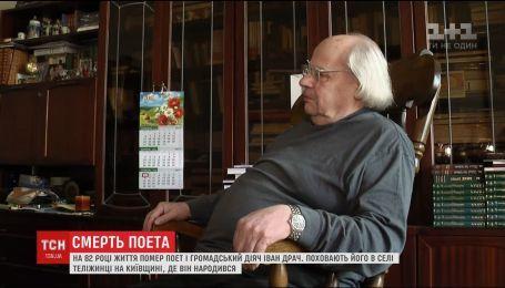 Поет, драматург і голова Народного Руху: яким українці запам'ятають Івана Драча
