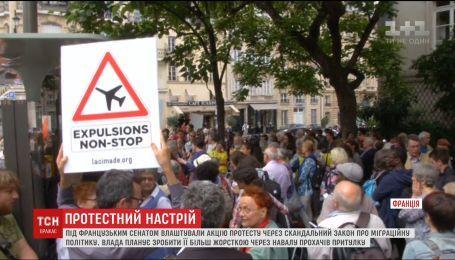 Під французьким парламентом відбулися масові протести через міграційну політику