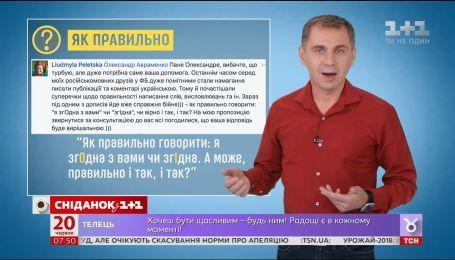 """Згодний"" или ""згідний"" - экспресс-урок украинского языка"