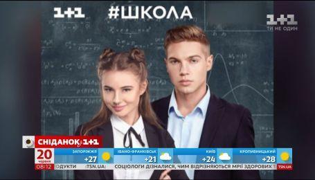 """Чим живе і про що мріє акторка """"Школи"""" Ліза Василенко"""