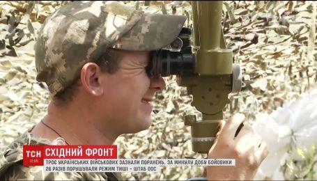 Фронтові зведення: троє українських військових зазнали поранень на Сході