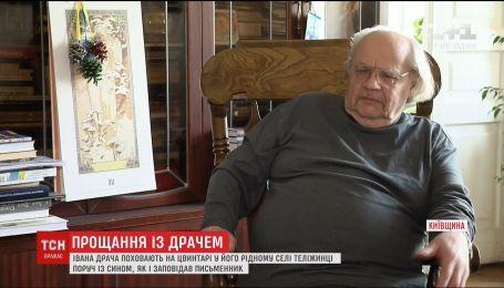 В останню путь готуються провести Івана Драча в селі Теліжинці