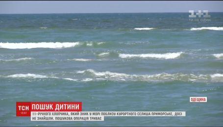 11-річного хлопчика, який зник у морі на Одещині, досі не знайшли