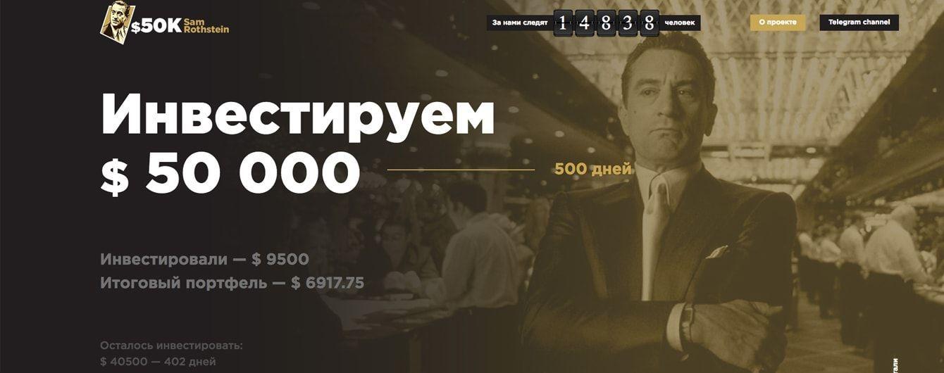50К Sam Rothstein_4