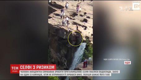 В Індії чоловік зірвався зі скелі водоспаду, коли спробував зробити селфі