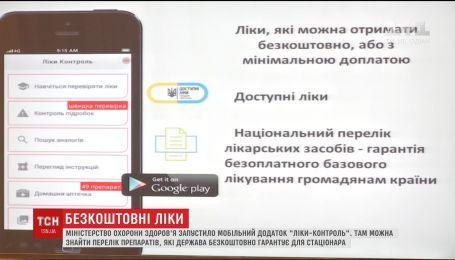 Минздрав запустил приложение с перечнем бесплатных лекарств для стационара