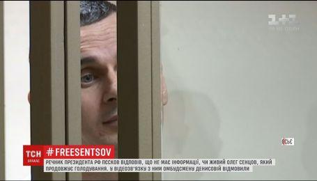 Кремль не знає, чи живий Олег Сенцов