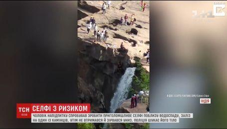 В Индии пьяный мужчина упал со скалы при попытке сделать фото