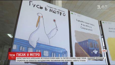 Известный в соцсетях Гусь будет напоминать пассажирам метрополитена о безопасности и гигиене