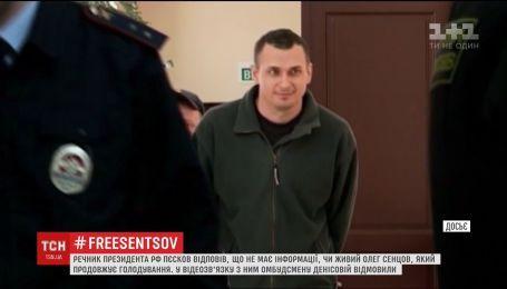 Пєсков не впевнений, чи живий Олег Сенцов