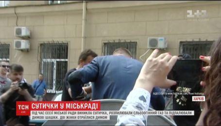 Сутички у міськраді Харкова: димові шашки, сльозогінний газ та заступник мера у смітнику