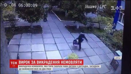 Два года за решеткой проведет похитительница младенца в Киеве
