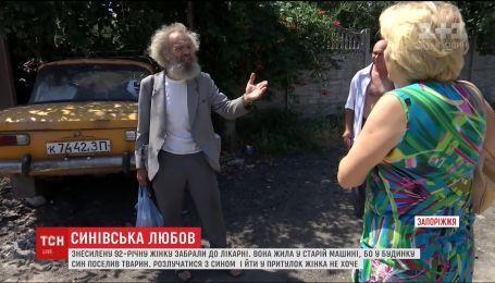 У Запоріжжі чоловік віддав будинок тваринам, а 92-річну матір відправив жити в старе авто