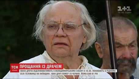 Прощання з Іваном Драчем відбудеться у Володимирському соборі