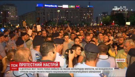 В Румунії тисячі людей вийшли на вулиці на антиурядові протести