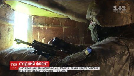 Трьох українських військових поранено на Східному фронті