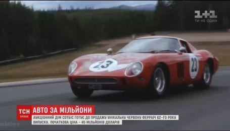 Уникальный Ferrari выставили на аукцион за 45 миллионов долларов