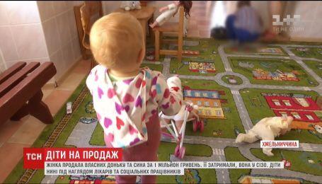 Женщина хотела продать своих двоих детей за миллион гривен