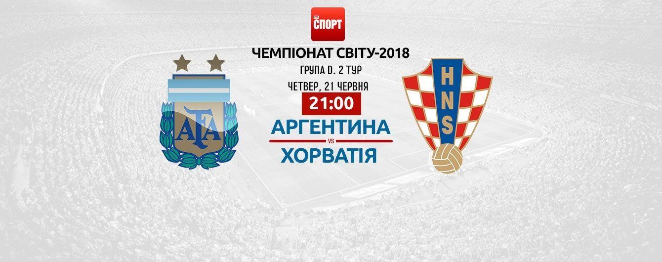 Аргентина - Хорватія - 0:3. Онлайн-трансляція