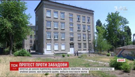 В Днепре родители протестуют против строительства небоскреба вплотную к школе