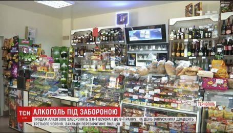 В Тернополе в День выпускника на ночь запретят продажу алкоголя