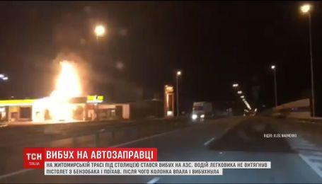 Вибух на АЗС під Києвом: Неуважний водій забув витягнути пістолет з бензобака