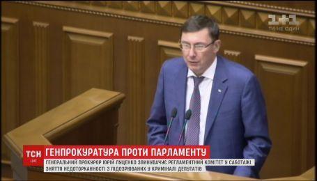 Скандал у Раді. Луценко звинуватив Регламентний комітет у саботажі розслідування проти чотирьох нардепів