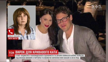 Голлівудського сценариста та автора коміксів визнали винним у вбивстві 30-річної українки