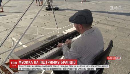 Музика на підтримку бранців. Піаніст Майк Кауфман-Портніков грає гімн України понад 10 годин без перерви на відпочинок