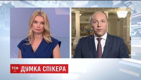 Андрій Парубій розповів, наскільки Закон про нацбезпеку та оборону наблизить Україну до НАТО
