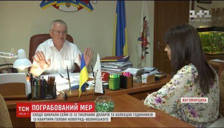 В Новоград-Волынском ограбили квартиру мэра