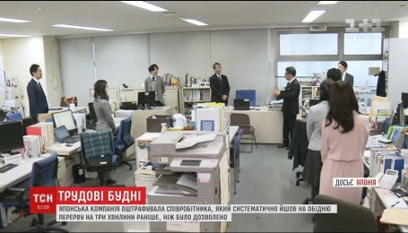 Японська компанія оштрафувала чоловіка, який раз на тиждень ішов на обід на 3 хвилини раніше