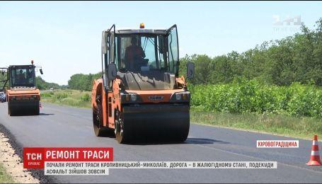 На Кіровоградщині розпочали ремонт тридцяти кілометрів траси Кропивницький–Миколаїв