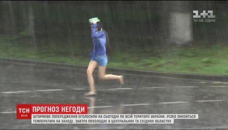 Синоптики попередили про похолодання та опади